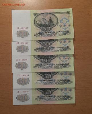 50 руб 1961 из пачки - бона 50 61 1 2