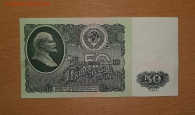 50 руб 1961 из пачки - бона 50 61 1 1