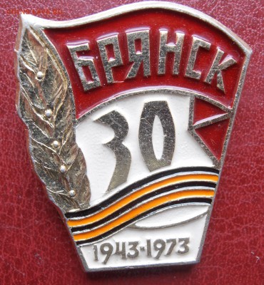 знак Брянск - P1010200.JPG