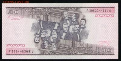 БРАЗИЛИЯ 500 КРУЗЕЙРО 1981-85 UNC - 27 001