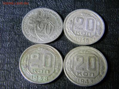 20 копеек 1932,36,38,43  до 28.03 в 22.00 по Москве - Изображение 5601