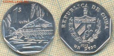 Куба 1 песо 2012 г., до  01.04.2019 г. 22.00 по Москве - Куба 1 песо 2012  5503