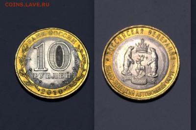10 рублей 2010 года  Ямало-Ненецкий автономный округ - jarQKqaQGiM
