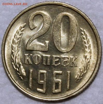 20 копеек 1961 штемпельный блеск, не наборная - 20.61 реверс