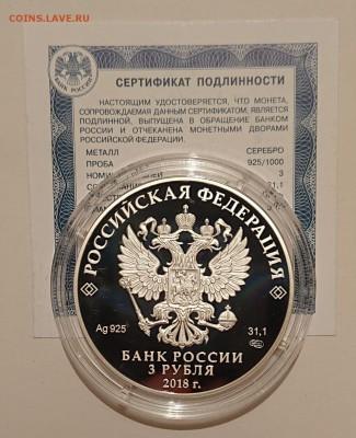 3 рубля 2018. 400 лет Новокузнецк. ФИКС! До 29.03.19 - 97444362 (1)