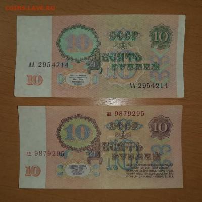 10 руб 1961  аа и 1991 АА до 2 апреля - бона 10 61 91 аа 1