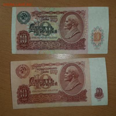 10 руб 1961  аа и 1991 АА до 2 апреля - бона 10 61 91 аа 2