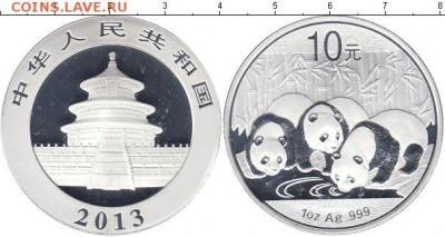 10 юаней Панда 2013 (СЕРЕБРО) - Китай - панда 2013