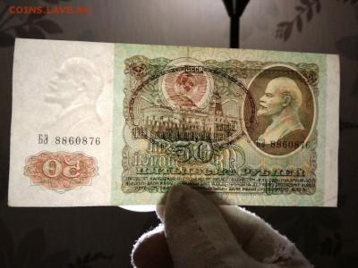 50 рублей 1991 года СССР - 268