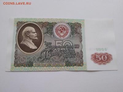 50 рублей 1991 года СССР - 269