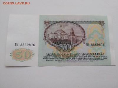 50 рублей 1991 года СССР - 270