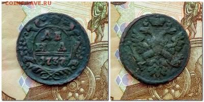 Деньга 1731,35,37,50,51 (5 штук) Крепкие. - Деньга 1737