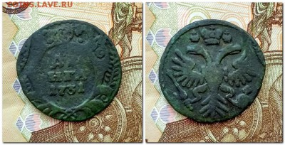 Деньга 1731,35,37,50,51 (5 штук) Крепкие. - Деньга 1731