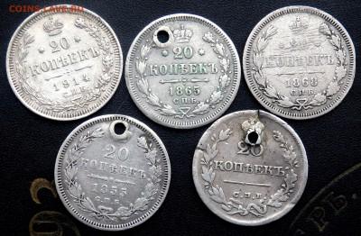 20 копеек 1855,1865,68,25,1914 (отверстие) до 31.03.19 22-00 - P3280229.JPG