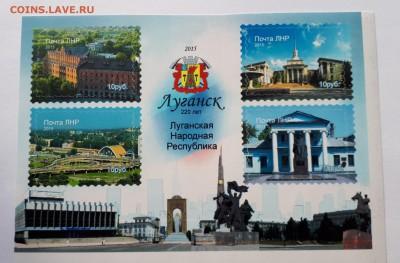 ЛНР 2015 - 220 лет Луганск (блок) до 3.04.19 в 22..00мск - 20190312_183906-2779x1825