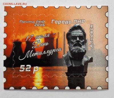 ЛНР 2016- Города ЛНР Алчевск  до 3.04.19 в 22..00мск - 20190312_200223-2779x2382