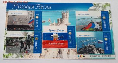 ЛНР 2018 - Руская весна  (блок) до  03.04.19 в 22..00мск - 20190312_210606-2779x1494