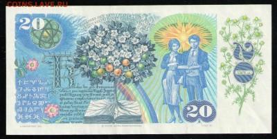 ЧЕХОСЛОВАКИЯ 20 КРОН 1988 - 4 001