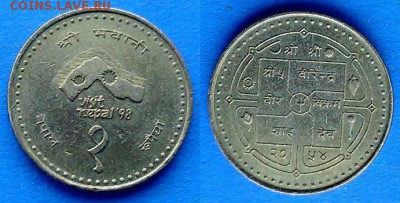 Непал - 2 рупии 1997 года (юбилейная) до 3.04 - Непал 2 рупии 1997