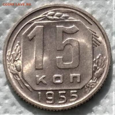 15 копеек 1955 UNC до 03.04 - P_20190329_141615_vHDR_Auto