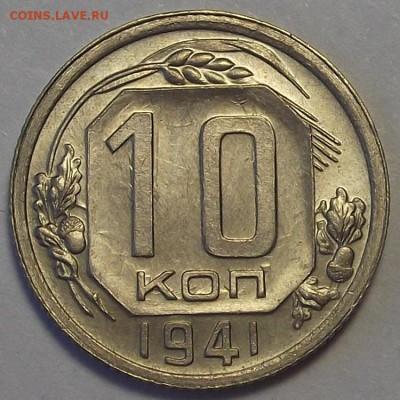 10 копеек 1941 года (без обращения) до 2 апреля - res2265.JPG
