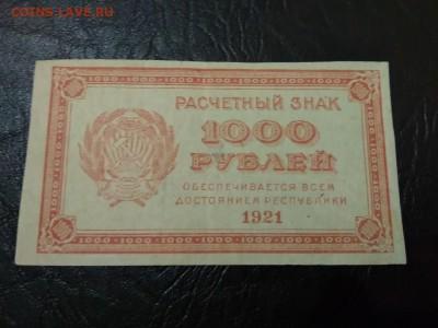 1000 рублей РСФСР 1921 год - 249