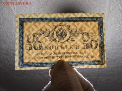 50 копеек 1915 года Россия - 235