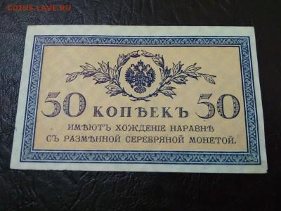 50 копеек 1915 года Россия - 237