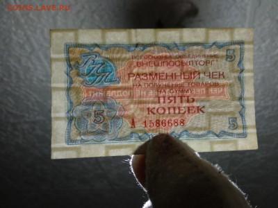 5 копеек 1976 г чек Внешпосылторга СССР - 232