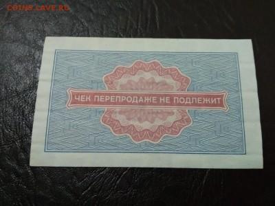 5 копеек 1976 г чек Внешпосылторга СССР - 233