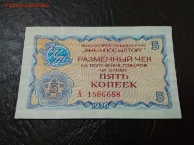 5 копеек 1976 г чек Внешпосылторга СССР - 234