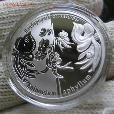 Беларусь 1 рубль Надбородник 03.04 22.00 - 3