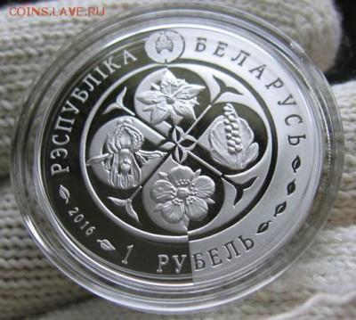Беларусь 1 рубль Надбородник 03.04 22.00 - 4