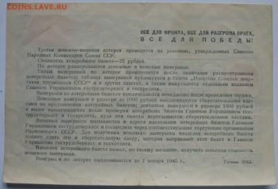 Билет Третьей Д-В лотереи 1943 года   До 20:00мск 31.03.19г. - Билет 3 ДВЛ 044284 оборотная  сторона