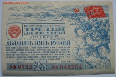 Билет Третьей Д-В лотереи 1943 года   До 20:00мск 31.03.19г. - Билет 3 ДВЛ 044284 лицевая сторона