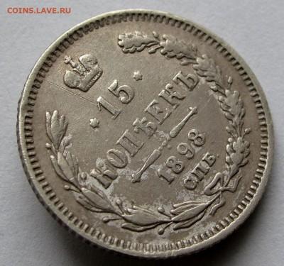 15 копеек 1898г. АГ до 22:00мск 02.04.19 - IMG_1031,1
