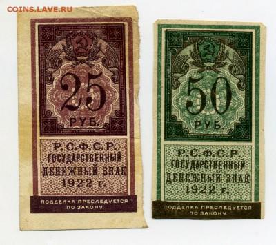 25+50 рублей 1922 маленькие вертикальные до 03.04 - 25+50_1922