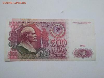 500 рублей 1991 года СССР - 134