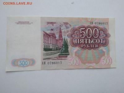 500 рублей 1991 года СССР - 135