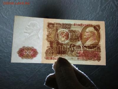 100 рублей СССР 1961 год желтая виньетка - 136