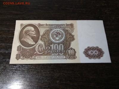 100 рублей СССР 1961 год желтая виньетка - 137