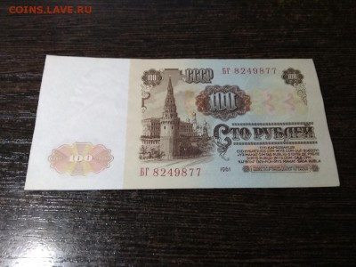 100 рублей СССР 1961 год желтая виньетка - 138