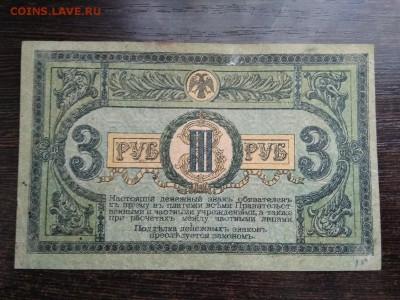 3 рубля Ростов на Дону 1918 год - 2