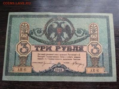 3 рубля Ростов на Дону 1918 год - 3