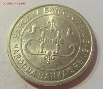 20 динар 2003 Сербия №1 05.04.2019 22:00 МСК - CIMG7102.JPG