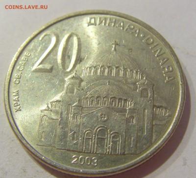 20 динар 2003 Сербия №1 05.04.2019 22:00 МСК - CIMG7100.JPG