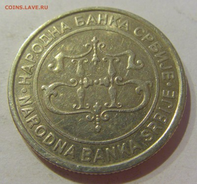 20 динар 2003 Сербия №2 05.04.2019 22:00 МСК - CIMG7106.JPG