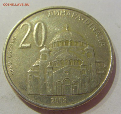20 динар 2003 Сербия №2 05.04.2019 22:00 МСК - CIMG7104.JPG