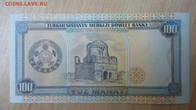 ТУРКМЕНИСТАН 100 МАНАТ 1995 UNC - DSC05529.JPG