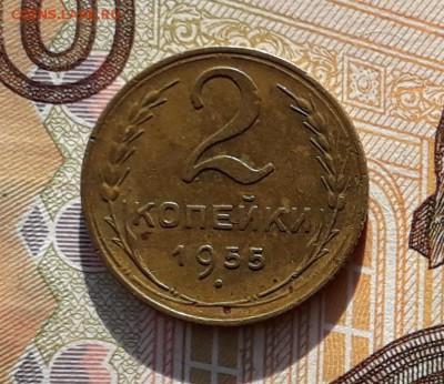 2 копейки 1955 до 02-04-2019 до 22-00 по Москве - 2 55 Р